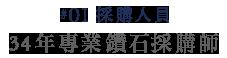 """#01 採購人員 """"看透""""光芒"""