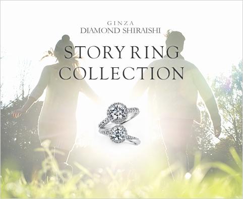 GINZA DIAMOND SHIRAISHI STORY RING COLLECTION 那將是閃爍著高雅光芒,只屬於這對新人的愛情故事。