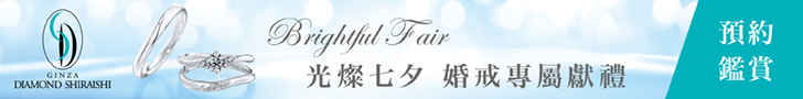 銀座白石 Brightful Fair 光燦七夕