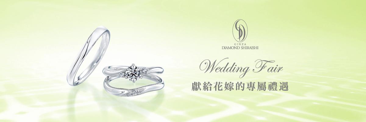 銀座白石 Wedding Fair 獻給花嫁的專屬獻禮