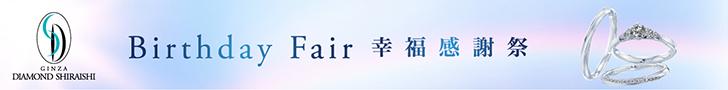 銀座白石 Birthday Fair
